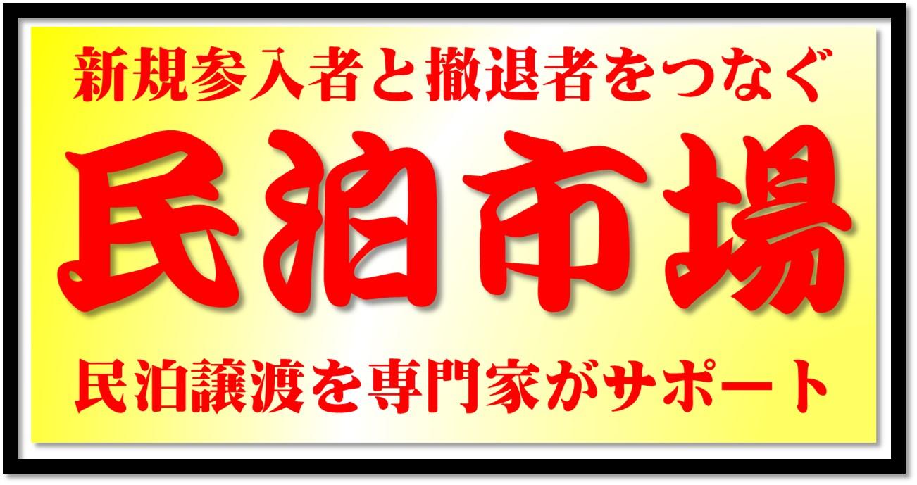 ふじの行政書士事務所 民泊サービス/国際サービス